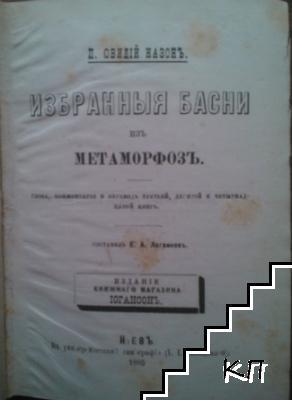 Избранныя басни изъ метаморфозъ