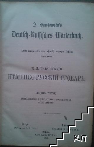 Немецко-русскiй словарь / Deutsch-Russisches wörterbuch