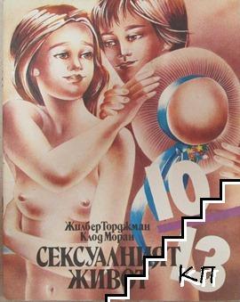 Сексуалният живот (За деца от 10 до 13 години)