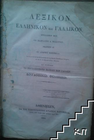 λεξικόμ Ελληνικό και Γαλλικά
