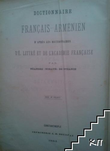Français-Arménien Dictionnaire / Ֆրանսերեն-հայերեն Բառարան