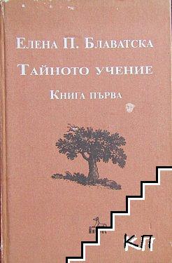Тайното учение. Книга 1