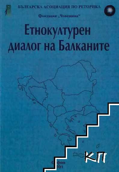 Етнокултурен диалог на Балканите