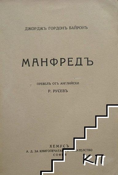Манфредъ