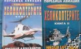 """Енциклопедия """"Хеликоптерите"""". Том 1-2"""