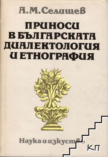 Приноси в българската диалектология и етнография
