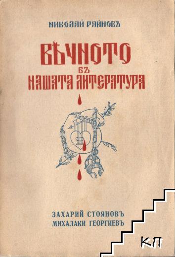 Вечното въ нашата литература. Томъ 3: Захарий Стояновъ, Михалаки Георгиевъ