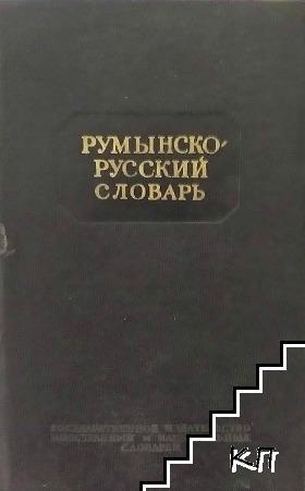 Румынско-руский словарь