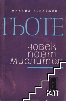 Гьоте - човек, поет, мислител