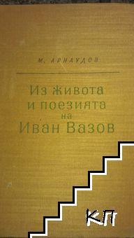 Из живота и поезията на Иван Вазов