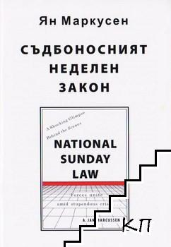 Съдбоносният неделен закон