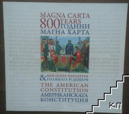 800-на годишнина Магни харта и голямата й дъщеря, Американската конституция / 800 years Magna Harta and her elder daughter. The American constitution