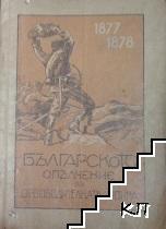 Българското опълчение въ Освободителната война (1877-1878)