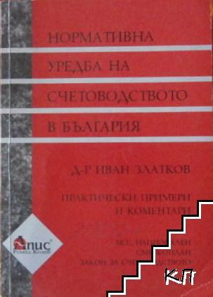 Нормативна уредба на счетоводството в България