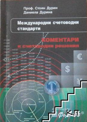 Международни счетоводни стандарти: Коментари и счетоводни коментари