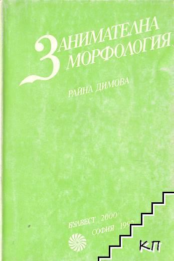 Занимателна морфология