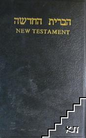The New Testament in Hebrew and English