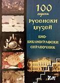 100 години Русенски музей