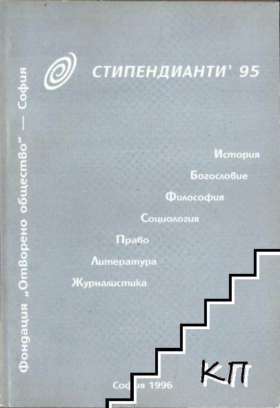 """Стипендианти на Фондация """"Отворено общество"""" 1995"""
