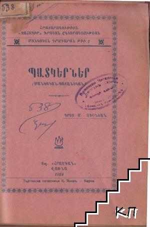 Книга на арменски език