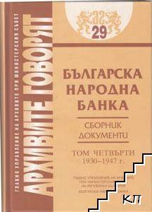 Българската народна банка. Том 4: 1930-1947