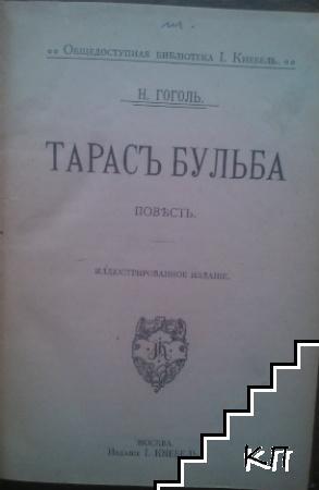 Тарасъ Бульба