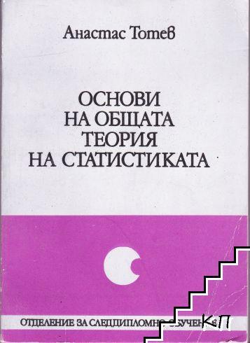 Основи на общата теория на статистиката