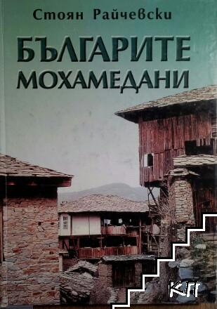Българите мохамедани