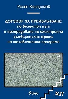 Договор за преизлъчване по безжичен път и препредаване по електронна съобщителна мрежа на телевизионна програма