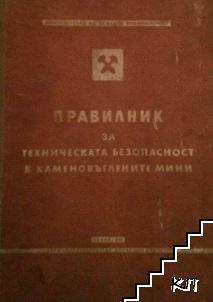 Правилник за техническата безопасност в каменовъглените мини