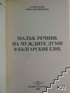 Малък речник на чуждите думи в българския език (Допълнителна снимка 1)
