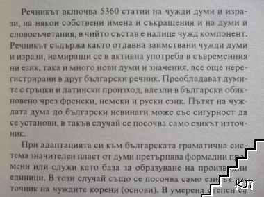 Малък речник на чуждите думи в българския език (Допълнителна снимка 2)