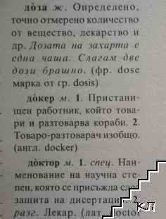 Малък речник на чуждите думи в българския език (Допълнителна снимка 3)