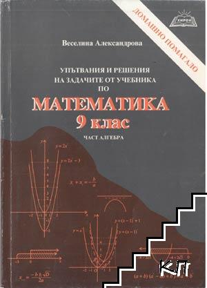 Упътвания и решения на задачите от учебника по математика за 9. клас. Част алгебра