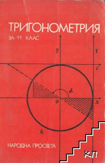 Тригонометрия за 11. клас на общообразавателните трудово-политехнически училища