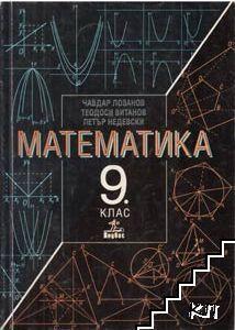 Математика за 9. клас за СОУ