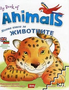 Моята книга за животните / My book of animals