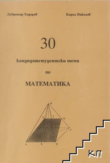 30 кандидатстудентски теми по математика