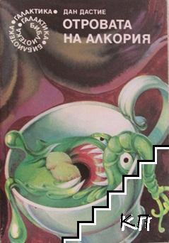 Отровата на Алкория