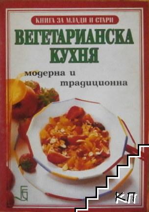 Вегетарианска кухня: Модерна и традиционна