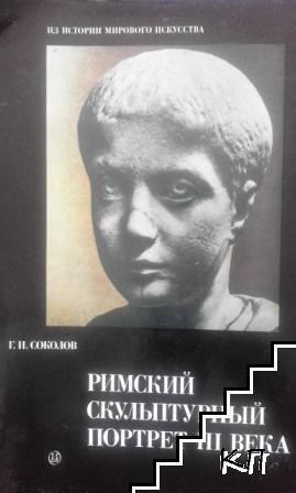 Римский скульптурный портрет III века