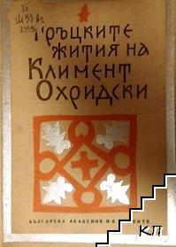 Гръцките жития на Климент Охридски