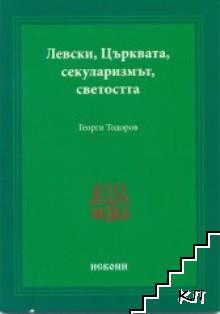 Левски, църквата, секуларизмът, светостта