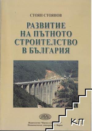 Развитие на пътното строителство в България