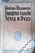 Български балади. Земя и духъ