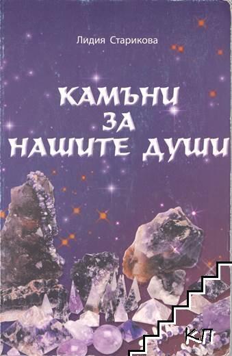 Камъни за нашите души