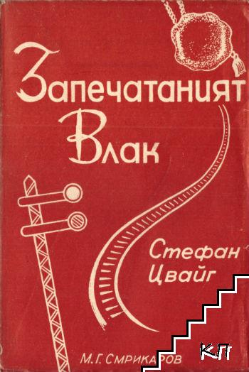 Запечатаният влак