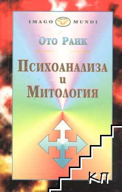 Психоанализа и митология