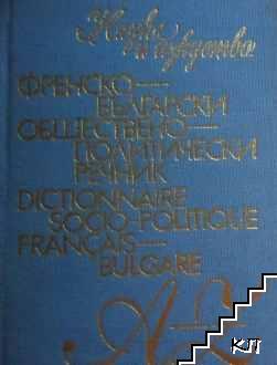 Френско-български обществено-политически речник