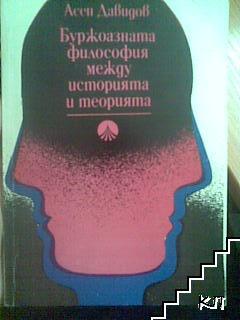 Буржоазната философия между историята и теорията